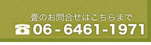 畳のお問合せはこちらまで TEL 06-6461-1971
